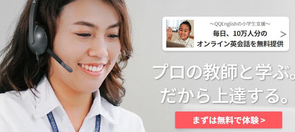 QQEnglishのサイト画像