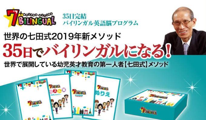 七田式7plus