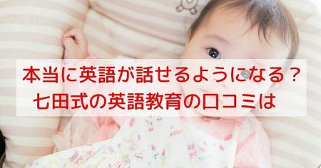 七田式のアイキャッチ