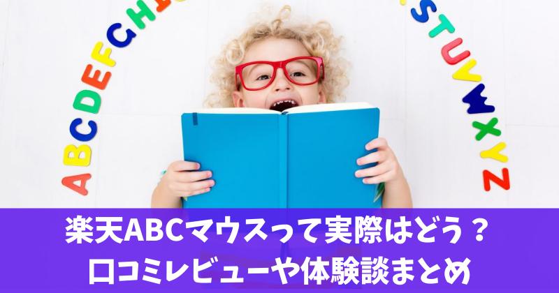 楽天ABCマウスの口コミ