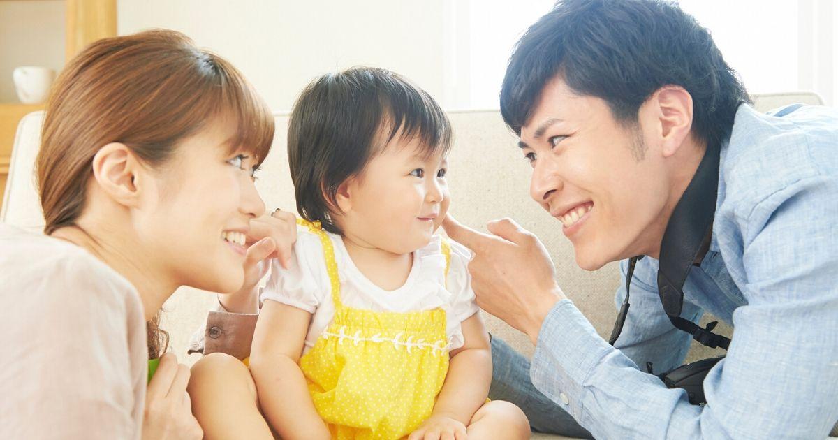 1歳の子と両親