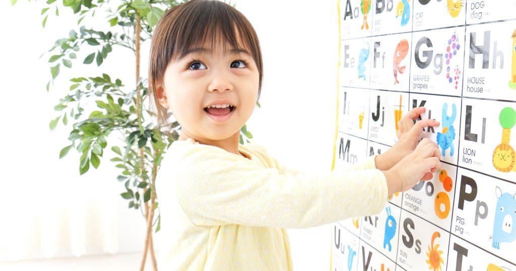 英語を学ぶ幼児