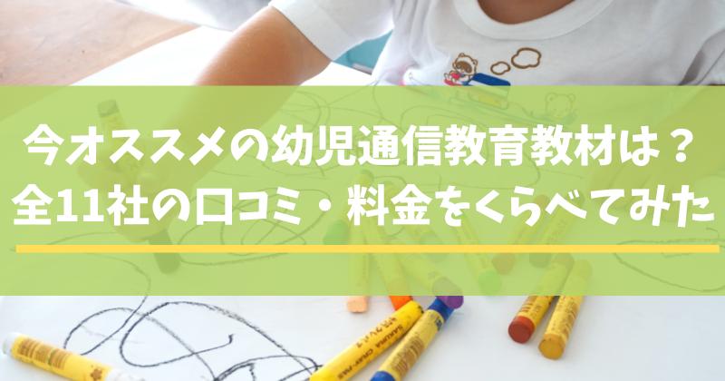幼児通信教育のメイン画像
