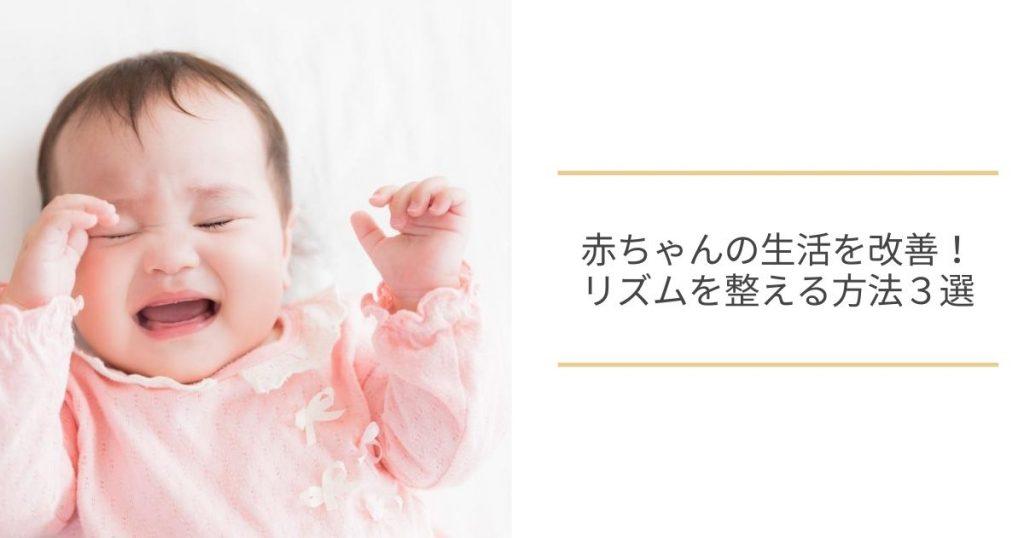 赤ちゃんのリズムのメイン画像