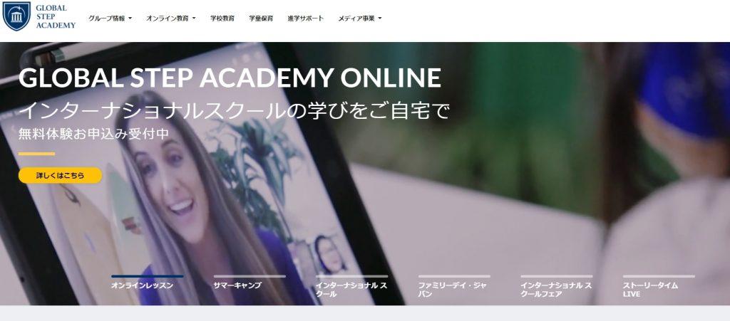 GLOBALSTEPACADEMYのホームページ
