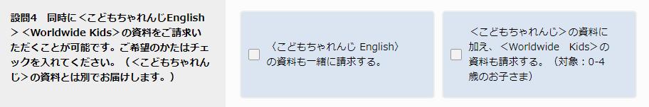 Englishのチェック