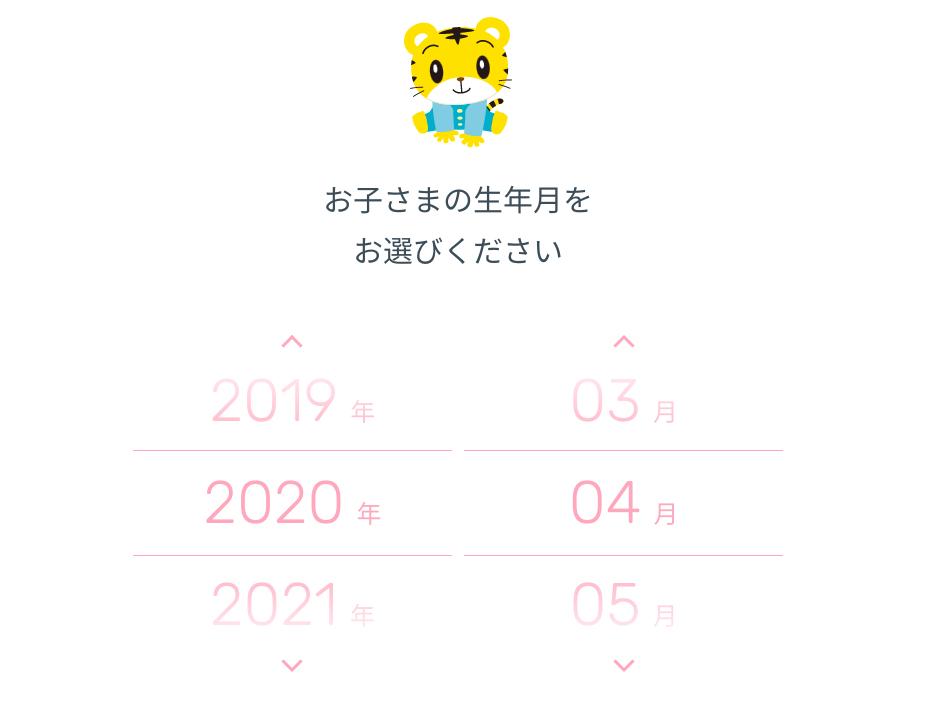 生年月の入力画面