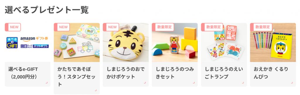 紹介プレゼント特典