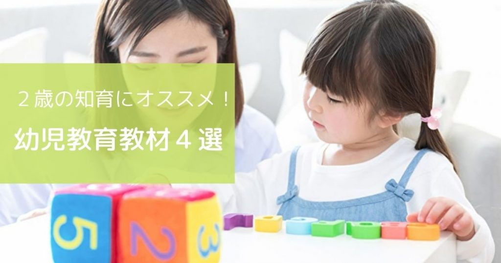 2歳向けの幼児教育教材