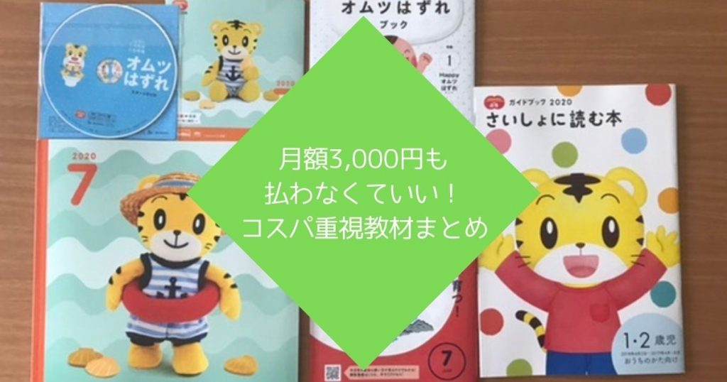 月額3000円以下の幼児教材