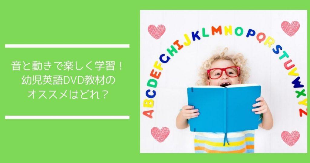 幼児英語DVDのアイキャッチ