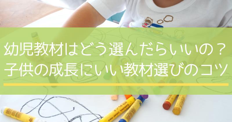 幼児教材の選び方