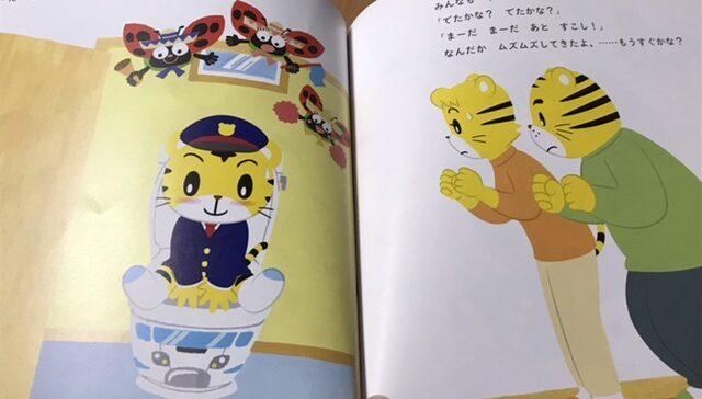しまじろうのトイレトレーニング絵本